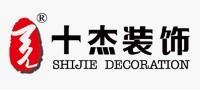 浙江天元十杰装饰工程有限公司