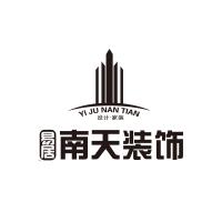 舟山市易居南天装饰设计有限公司