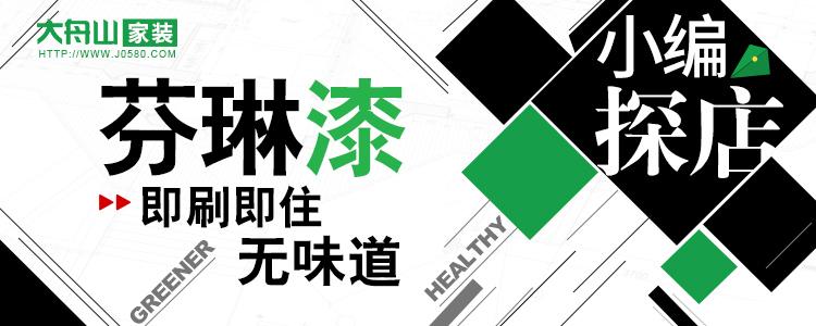 【小编探店】芬琳漆