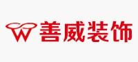 上海善威装潢