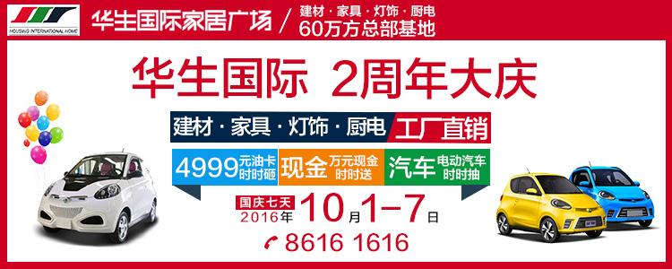 华生2周年庆