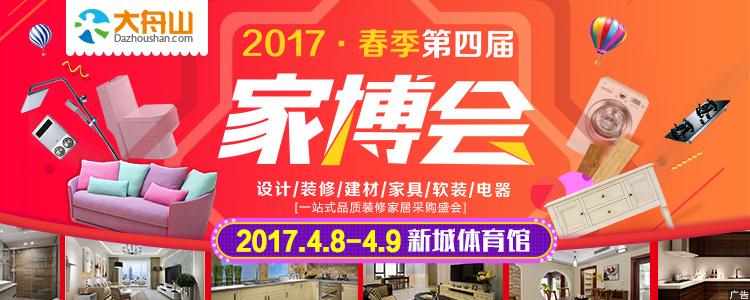 2017第四届春季家博会