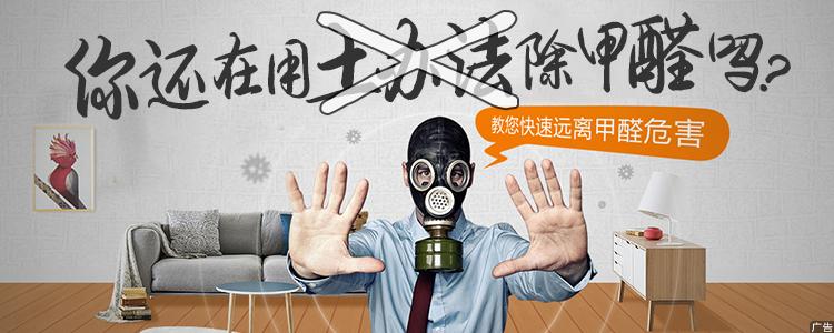 康洁环保甲醛检测